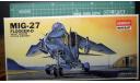 истребитель-бомбардировщик  МиГ-27 1:72  Academy, сборные модели авиации, scale72