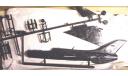МиГ-21ПФ с боевыми повреждениям 1:72 IMC, сборные модели авиации, scale72
