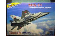 Истребитель-перехватчик  МиГ-31 1:72 ЗВЕЗДА, сборные модели авиации, scale72