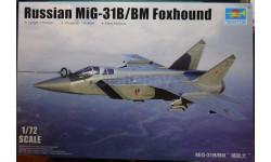 перехватчик МиГ-31Б/БМ 1:72 Trumpeter
