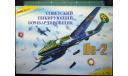 Пикирующий бомбардировщик Пе-2 1:72 'ЗВЕЗДА', сборные модели авиации, scale72
