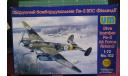 Пикирующий бомбардировщик Пе-2 (13 серия) 1:72 UM, сборные модели авиации, scale72