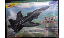 истребитель Сухой С-37 'Беркут' 1:72 =Звезда=, сборные модели авиации, scale72