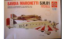 бомбардировщик SM-81 Pipistrello 1:72 Supermodel, сборные модели авиации, 1/72