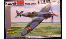 учебный истребитель Spitfire IX УТИ 1:72 AZ model, сборные модели авиации, scale72