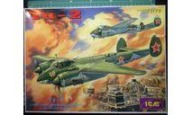 бомбардировщик Ту-2 1:72 ICM, сборные модели авиации, scale72, Туполев