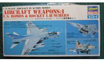 авиационное вооружение США #1 : авиабомбы и пусковые установки НУР   1:72 Hasegawa, сборные модели авиации, scale72