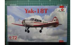 учебный самолет Як-18Т 1:72 Amodel