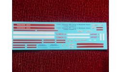 Декаль. Набор МЧС. ГАЗ66, 3308(09), фототравление, декали, краски, материалы, Конверсии мастеров-одиночек, 1:43, 1/43