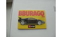 каталог BBURAGO за 1991 год миниформат