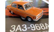 1:43 ЗАЗ-968А «Запорожец», тестовый выпуск журнальной серии Автолегенды №4, масштабная модель, Автолегенды СССР журнал от DeAgostini, scale43