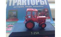 1:43 Т-25А, серия Тракторы: история, люди, машины №10, масштабная модель трактора, Тракторы. История, люди, машины. (Hachette collections), ВТЗ, scale43