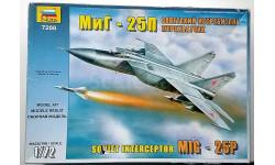 МИГ-25 'Звезда', сборные модели авиации, 1:72, 1/72