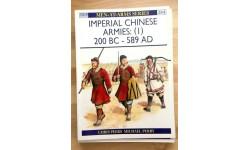 "'Имперские армии Китая' OSPREY Men-At-Arms Series #284 ""IMPERIAL CHINESE ARMIES (I)200 BС"