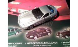 Mercedes McLaren SLR, масштабная модель, scale43, DeAgostini