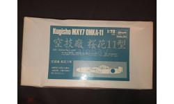 MXY7 Ohka - 11 Hasegawa 1/72