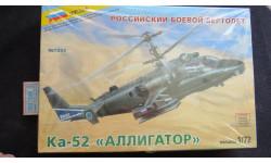 Ка-52 «Аллигатор» Звезда 1/72
