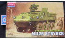 M1126 Stryker Academy 1/72, сборные модели бронетехники, танков, бтт, scale72