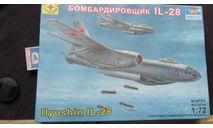 Ил-28 Моделист 1/72 в плёнке, сборная модель автомобиля, scale72
