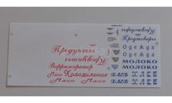 Декаль Грузовики надписи на борта набор 2  Д079, фототравление, декали, краски, материалы, 1:43, 1/43