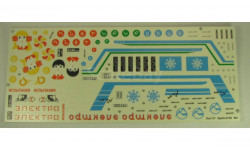 Декаль на модели Ераз 3730 Д117, фототравление, декали, краски, материалы, 1:43, 1/43