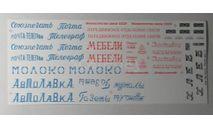 Декаль Горький 51/63 часть 2, фототравление, декали, краски, материалы, 1:43, 1/43, ЕрАЗ