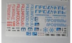 Декаль Грузовики Изотермические фургон, фототравление, декали, краски, материалы, 1:43, 1/43, ЕрАЗ