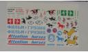 Декаль Грузовики ЗИЛ 133ГЯ Перевозка лошадей, фототравление, декали, краски, материалы, 1:43, 1/43