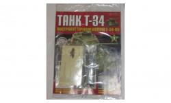Сборная модель танка Т-34 номер 9, журнальная серия масштабных моделей, 1:43, 1/43