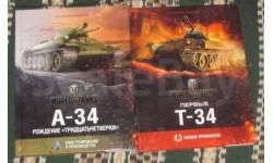 Подарочный набор Танки Победы 2 книги