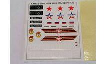 КАМАЗ-6560 - декаль 1437AVD, запчасти для масштабных моделей, scale43