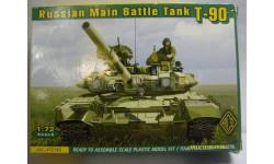 Танка Т-90.Сборная модель (кит) ACE72163, сборные модели бронетехники, танков, бтт, 1:72, 1/72