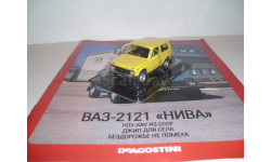 ВАЗ-2121 'Автолегенды СССР' № 10, масштабная модель, ДеАгостини, scale43
