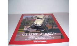 1:43 ГАЗ-М20В 'Победа' АЛ № 2, масштабная модель, ДеАгостини, 1/43