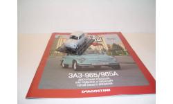 ЗАЗ-965/965А Автолегенды СССР № 17 с журналом запечатан, масштабная модель, ДеАгостини, scale43