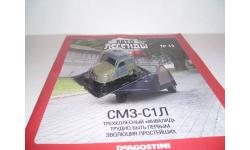 СМЗ-С1Л 'Автолегенды СССР' № 40 с журналом запечатан, масштабная модель, ДеАгостини, scale43
