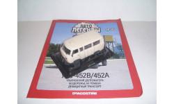 УАЗ-452В/452А Автолегенды СССР № 15  с журналом запечатан, масштабная модель, ДеАгостини, scale43