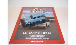 ГАЗ М-22 Волга Автолегенды СССР № 18, масштабная модель, ДеАгостини, scale43
