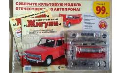 Авто  ВАЗ-2101 Жигули  N 1 Ашет Коллекция 1:8, журнальная серия масштабных моделей, Hachette, scale8