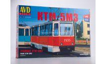 Сборная модель Трамвай КТМ-5М3 4032AVD (уценка!), сборная модель автомобиля, УКВЗ, AVD Models, scale43