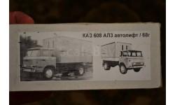 Коробка от КАЗ 608 АЛЗ, масштабная модель, 1:43, 1/43, Вектор Моделс