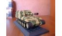Tiger 17 cm K72(Sf),Altaya, масштабные модели бронетехники, scale43