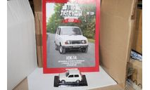 ИЖ-14 ,Автолегенды СССР №120, масштабная модель, Автолегенды СССР журнал от DeAgostini, scale43