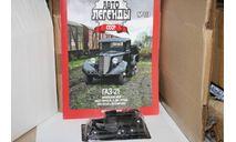 ГАЗ-21,Автолегенды СССР №113, масштабная модель, Автолегенды СССР журнал от DeAgostini, scale43