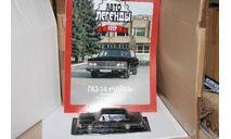 ГАЗ-14 'Чайка',Автолегенды СССР №52, масштабная модель, Автолегенды СССР журнал от DeAgostini, scale43