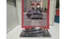 ЗИЛ-111,Автолегенды СССР №49, масштабная модель, Автолегенды СССР журнал от DeAgostini, scale43