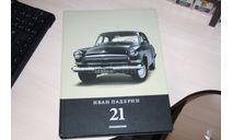 21 Большая книга о машине грёз,И.Падерин., литература по моделизму