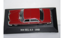 Mercedes-Benz 300 SEL 6.3 (W109)  1968 ,Altaya, масштабная модель, scale43