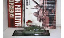 С1 'Ариете',БММ №15, масштабные модели бронетехники, 1:72, 1/72, Eaglemoss