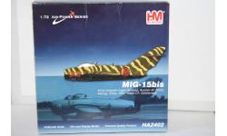 1:72 МиГ-15 бис 1953 война в Корее,Hobby Master, масштабные модели авиации, 1/72